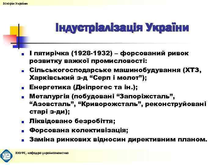 Історія України Індустріалізація України І пятирічка (1928 -1932) – форсований ривок розвитку важкої промисловості: