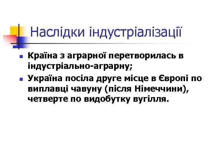Наслідки індустріалізації n n Країна з аграрної перетворилась в індустріально-аграрну; Україна посіла друге місце