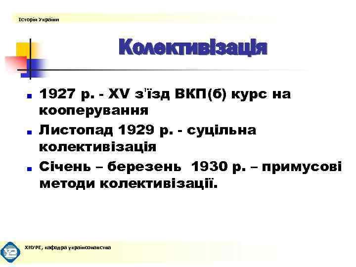 Історія України Колективізація 1927 р. - ХV з'їзд ВКП(б) курс на кооперування Листопад 1929
