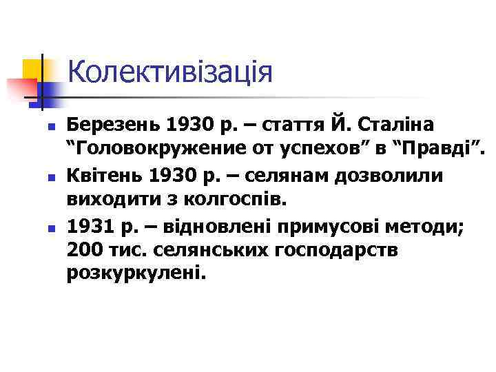 """Колективізація n n n Березень 1930 р. – стаття Й. Сталіна """"Головокружение от успехов"""""""