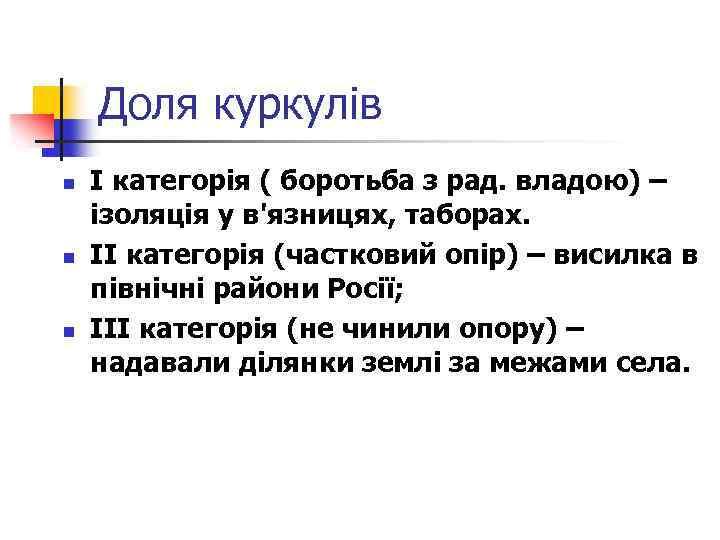 Доля куркулів n n n І категорія ( боротьба з рад. владою) – ізоляція
