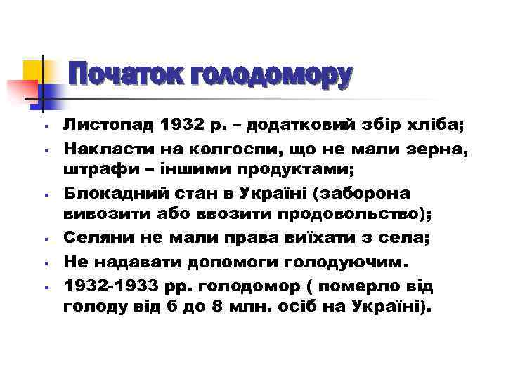 Початок голодомору § § § Листопад 1932 р. – додатковий збір хліба; Накласти на