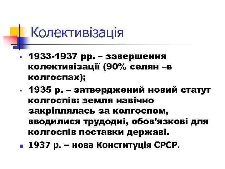 Колективізація § § n 1933 -1937 рр. – завершення колективізації (90% селян –в колгоспах);