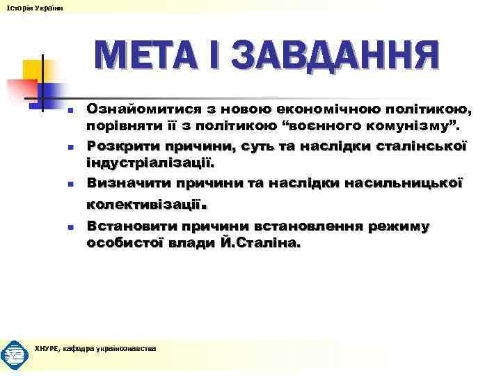 Історія України МЕТА І ЗАВДАННЯ n n Ознайомитися з новою економічною політикою, порівняти її