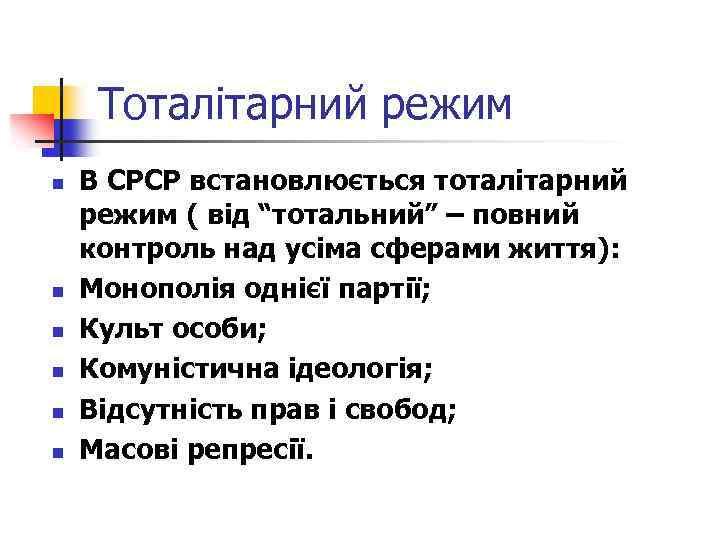 """Тоталітарний режим n n n В СРСР встановлюється тоталітарний режим ( від """"тотальний"""" –"""