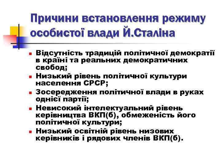 Причини встановлення режиму особистої влади Й. Сталіна n n n Відсутність традицій політичної демократії