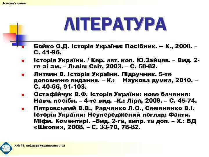 Історія України ЛІТЕРАТУРА n n n Бойко О. Д. Історія України: Посібник. ─ К.