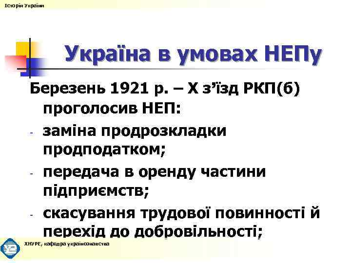 Історія України Україна в умовах НЕПу Березень 1921 р. – Х з'їзд РКП(б) проголосив
