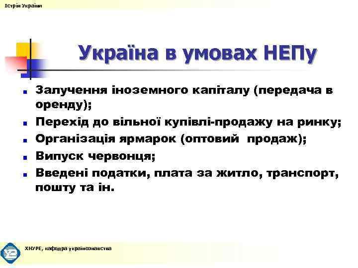 Істрія України Україна в умовах НЕПу Залучення іноземного капіталу (передача в оренду); Перехід до