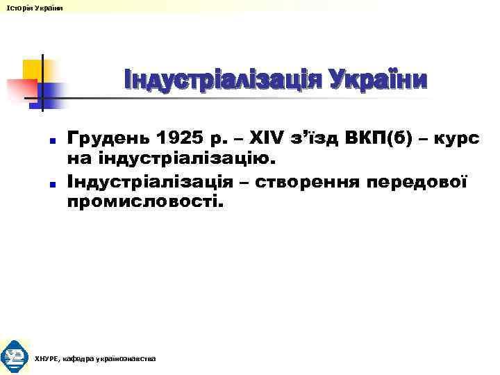 Історія України Індустріалізація України Грудень 1925 р. – ХІV з'їзд ВКП(б) – курс на