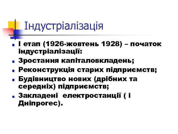 Індустріалізація І етап (1926 -жовтень 1928) – початок індустріалізації: Зростання капіталовкладень; Реконструкція старих підприємств;