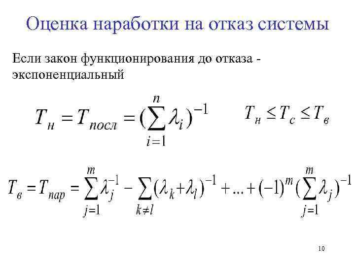Оценка наработки на отказ системы Если закон функционирования до отказа - экспоненциальный 10