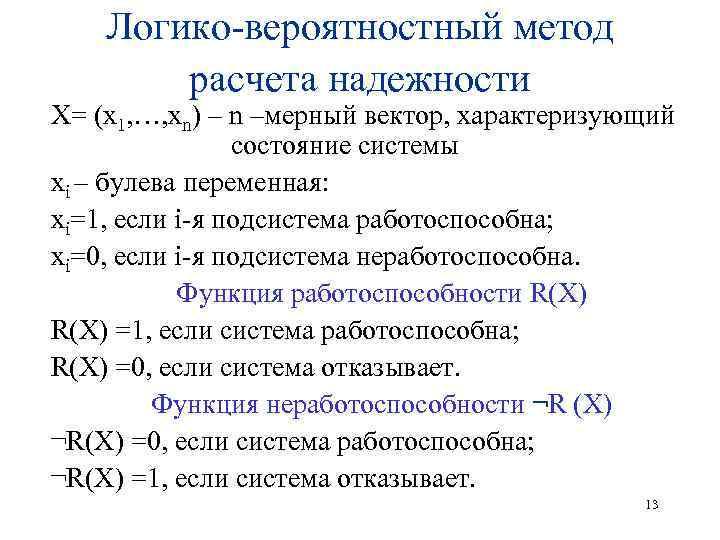Логико-вероятностный метод расчета надежности Х= (х1, …, хn) – n –мерный вектор, характеризующий состояние