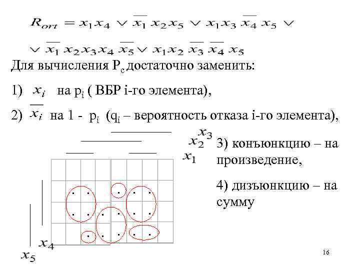 Для вычисления Pc достаточно заменить: 1) на рi ( ВБР i-го элемента), 2) на