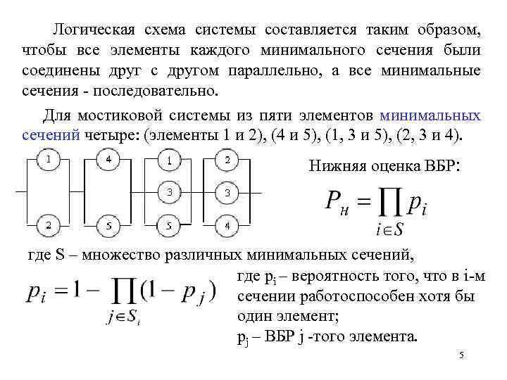Логическая схема системы составляется таким образом, чтобы все элементы каждого минимального сечения были