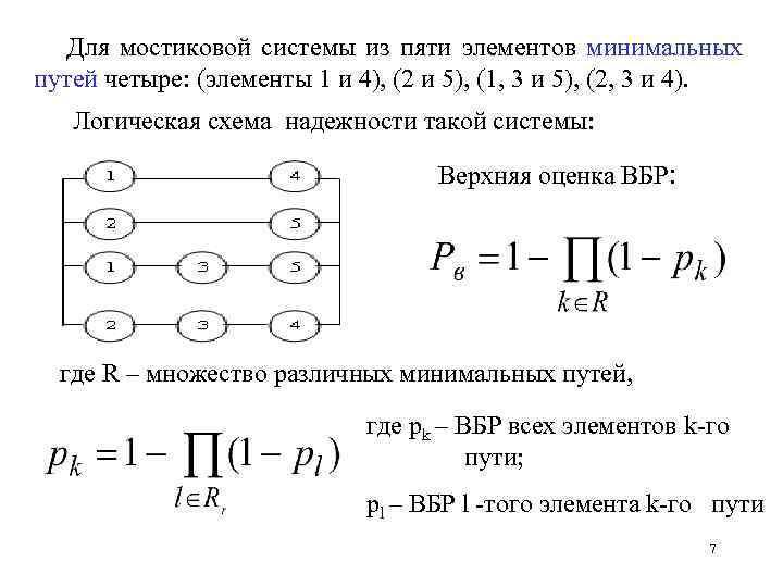 Для мостиковой системы из пяти элементов минимальных путей четыре: (элементы 1 и 4), (2