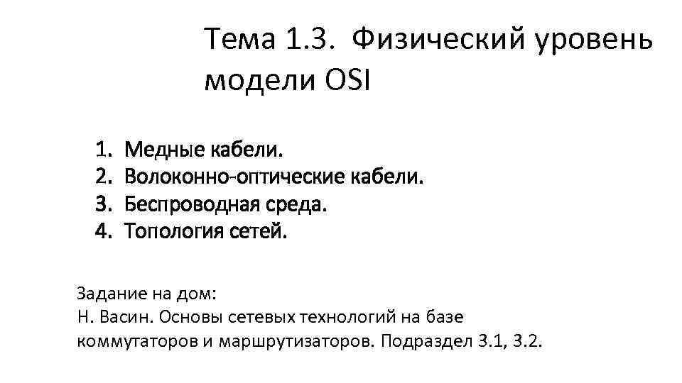 Тема 1. 3. Физический уровень модели OSI 1. 2. 3. 4. Медные кабели. Волоконно-оптические
