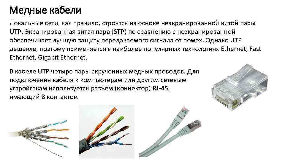 Медные кабели Локальные сети, как правило, строятся на основе неэкранированной витой пары UTP. Экранированная