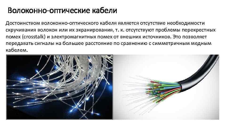 Волоконно-оптические кабели Достоинством волоконно-оптического кабеля является отсутствие необходимости скручивания волокон или их экранирования, т.
