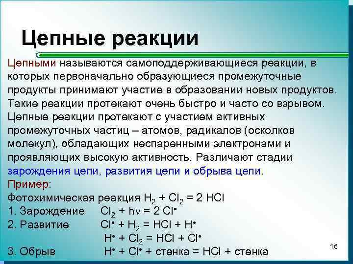 Цепные реакции Цепными называются самоподдерживающиеся реакции, в которых первоначально образующиеся промежуточные продукты принимают участие
