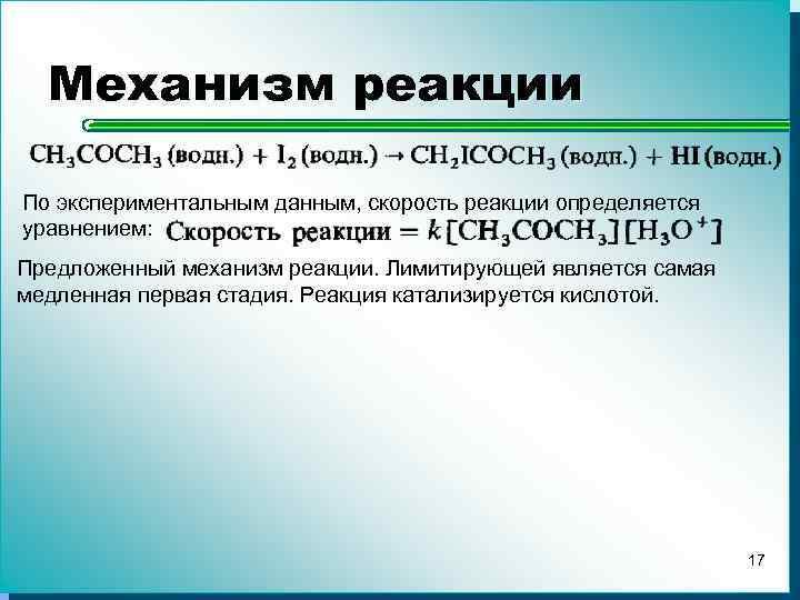 Механизм реакции По экспериментальным данным, скорость реакции определяется уравнением: Предложенный механизм реакции. Лимитирующей является