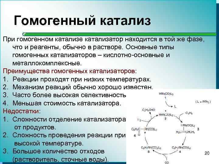 Гомогенный катализ При гомогенном катализе катализатор находится в той же фазе, что и реагенты,