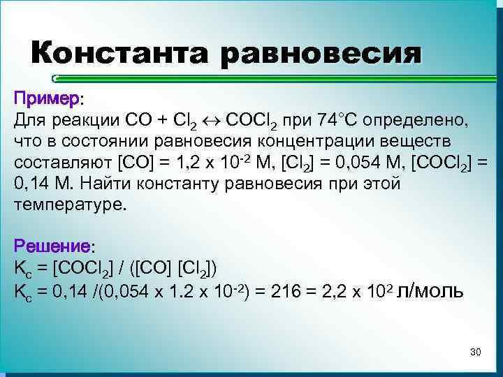 Константа равновесия Пример: Для реакции CO + Cl 2 COCl 2 при 74°С определено,