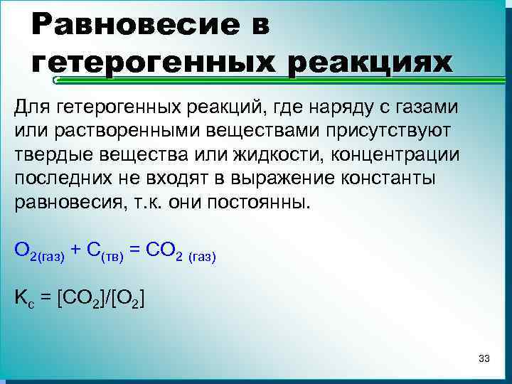 Равновесие в гетерогенных реакциях Для гетерогенных реакций, где наряду с газами или растворенными веществами