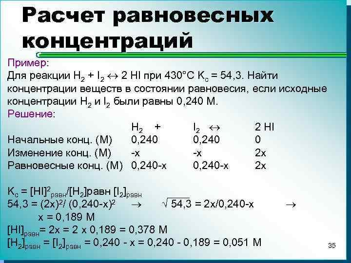 Расчет равновесных концентраций Пример: Для реакции H 2 + I 2 2 HI при