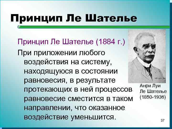Принцип Ле Шателье (1884 г. ) При приложении любого воздействия на систему, находящуюся в