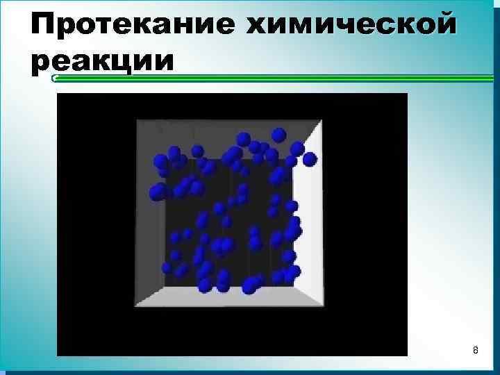 Протекание химической реакции 8