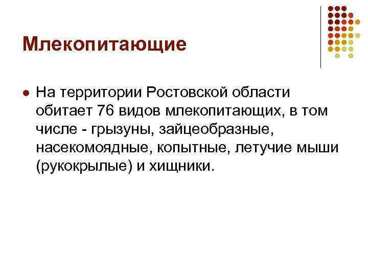 Млекопитающие l На территории Ростовской области обитает 76 видов млекопитающих, в том числе -