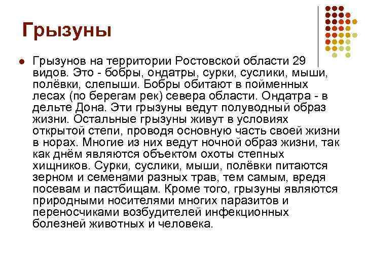 Грызуны l Грызунов на территории Ростовской области 29 видов. Это - бобры, ондатры, сурки,