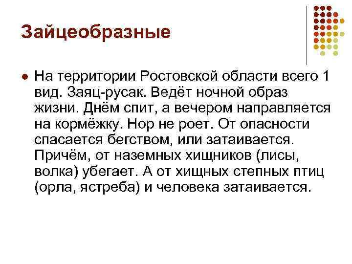 Зайцеобразные l На территории Ростовской области всего 1 вид. Заяц-русак. Ведёт ночной образ жизни.