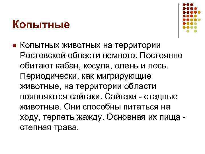Копытные l Копытных животных на территории Ростовской области немного. Постоянно обитают кабан, косуля, олень