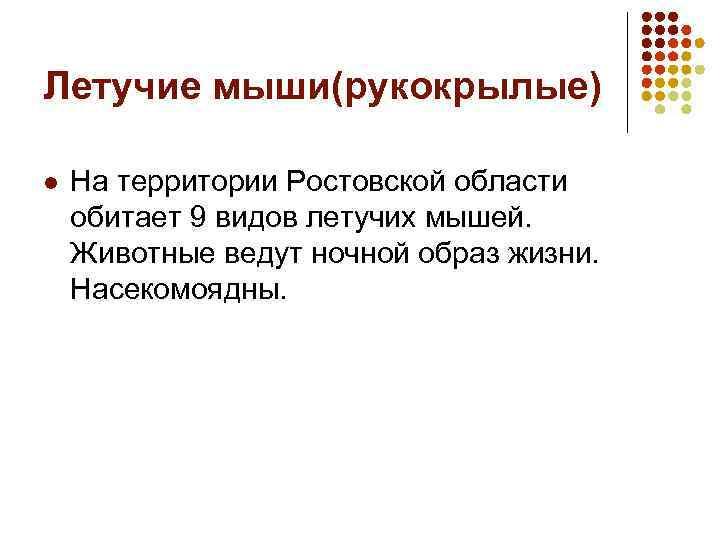 Летучие мыши(рукокрылые) l На территории Ростовской области обитает 9 видов летучих мышей. Животные ведут
