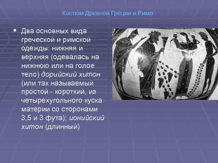 Костюм Древней Греции и Рима § Два основных вида греческой и римской одежды: нижняя