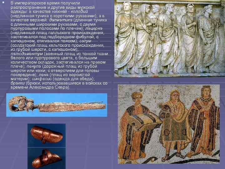 § В императорское время получили распространение и другие виды мужской одежды: в качестве нижней