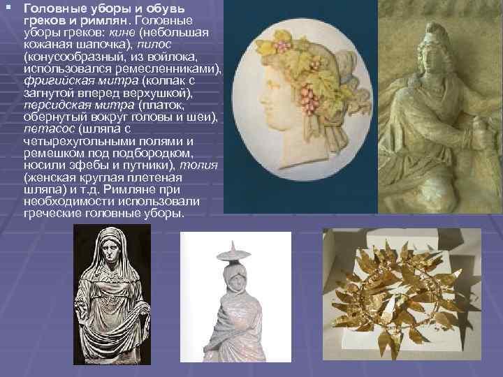 § Головные уборы и обувь греков и римлян. Головные уборы греков: кине (небольшая кожаная