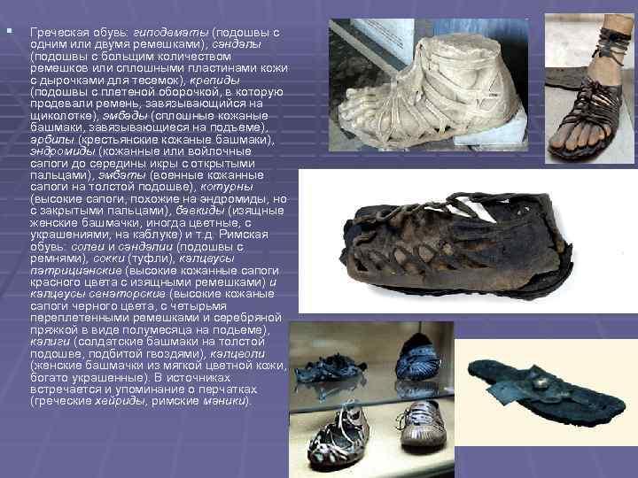 § Греческая обувь: гиподематы (подошвы с одним или двумя ремешками), сандалы (подошвы с больщим