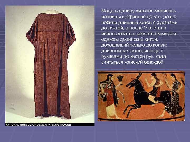 Мода на длину хитонов менялась ионийцы и афиняне до V в. до н. э.