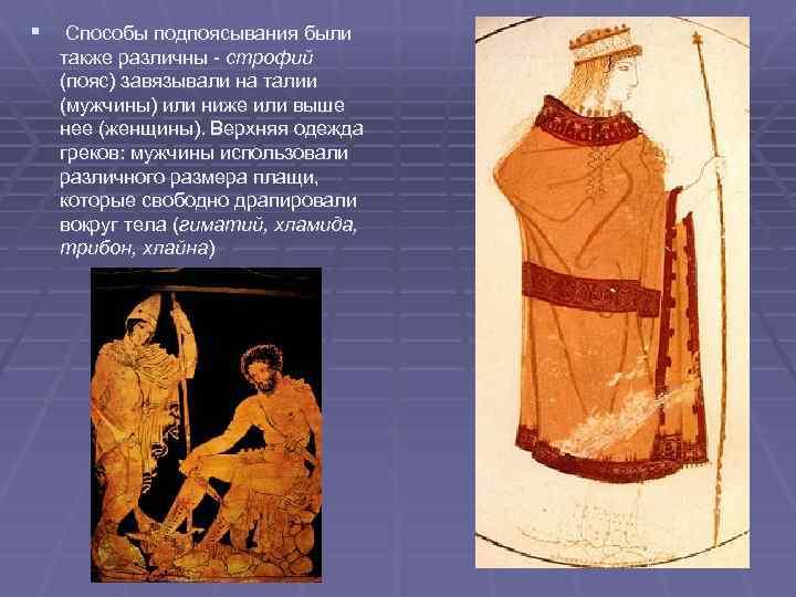 § Способы подпоясывания были также различны - строфий (пояс) завязывали на талии (мужчины) или
