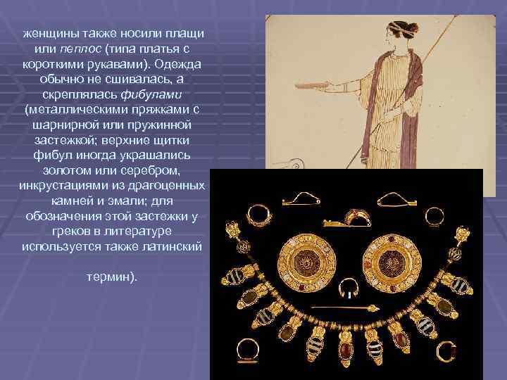 женщины также носили плащи или пеплос (типа платья с короткими рукавами). Одежда обычно не