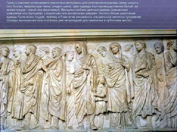 Греки и римляне использовали различные материалы для изготовления одежды (кожу, шерсть, лен, биссос, аморгосскую