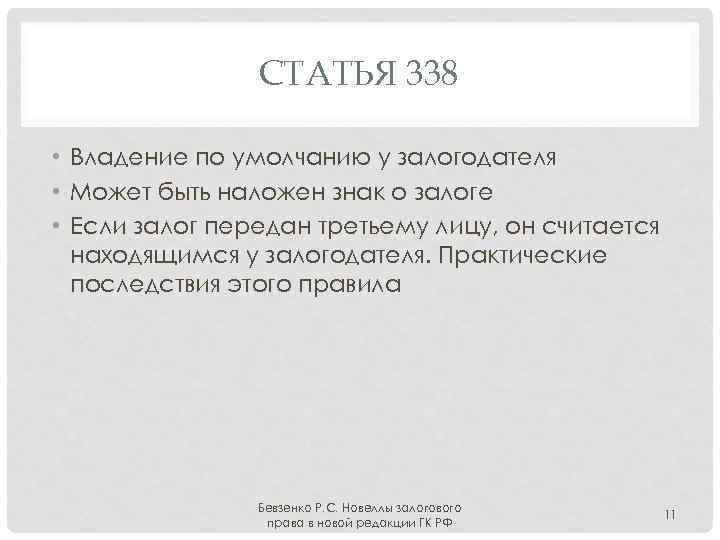 СТАТЬЯ 338 • Владение по умолчанию у залогодателя • Может быть наложен знак о