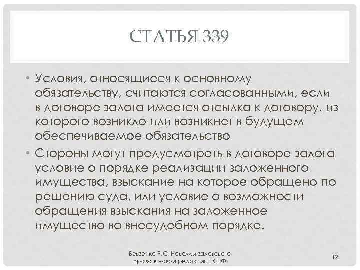 СТАТЬЯ 339 • Условия, относящиеся к основному обязательству, считаются согласованными, если в договоре залога
