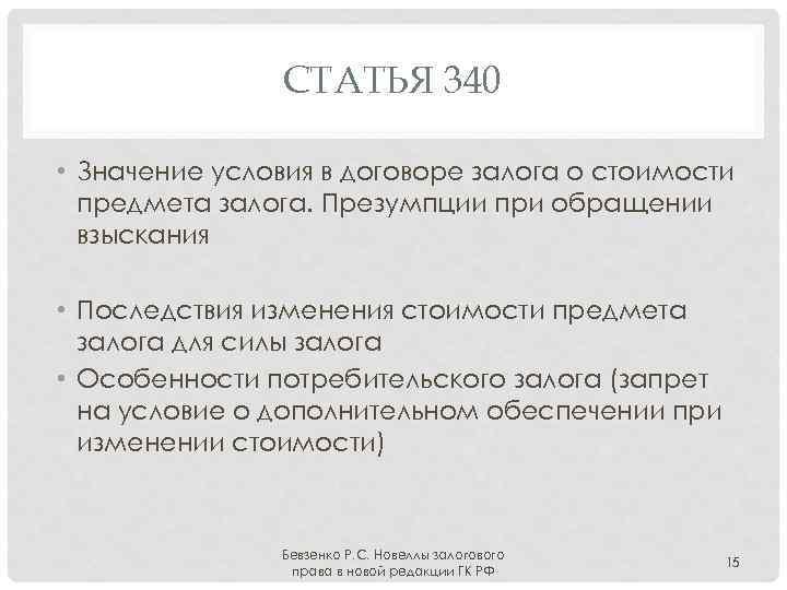 СТАТЬЯ 340 • Значение условия в договоре залога о стоимости предмета залога. Презумпции при