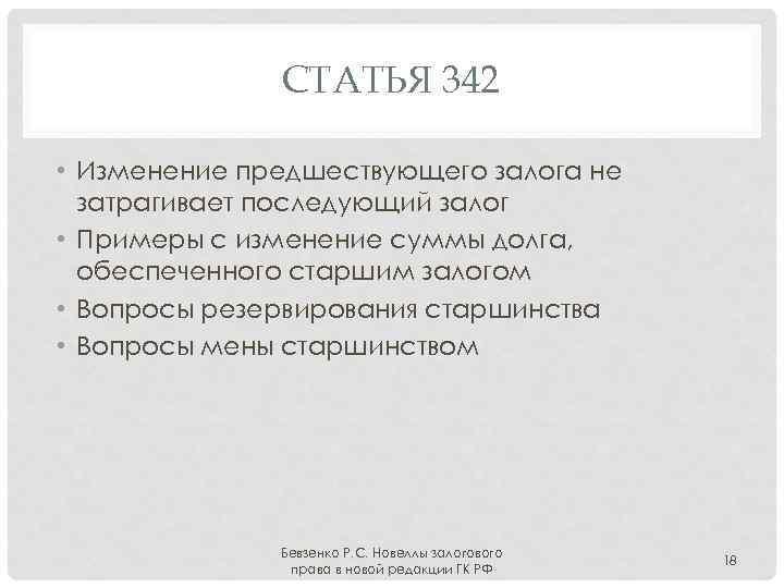 СТАТЬЯ 342 • Изменение предшествующего залога не затрагивает последующий залог • Примеры с изменение