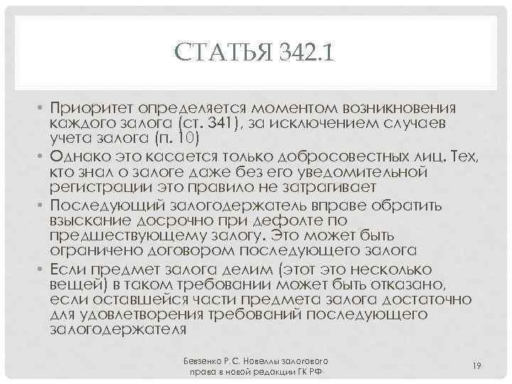 СТАТЬЯ 342. 1 • Приоритет определяется моментом возникновения каждого залога (ст. 341), за исключением