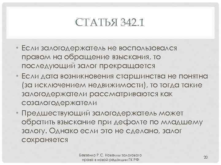 СТАТЬЯ 342. 1 • Если залогодержатель не воспользовался правом на обращение взыскания, то последующий